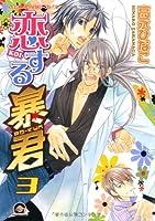 恋する暴君 (3) (GUSH COMICS)