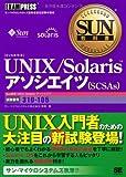 SUN教科書 UNIX/Solarisアソシエイツ (SCSAs)(試験番号310-105)