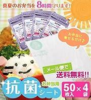 お弁当用抗菌シート50枚入×4袋(200枚入)