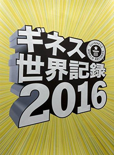 ギネス世界記録2016 (単行本)