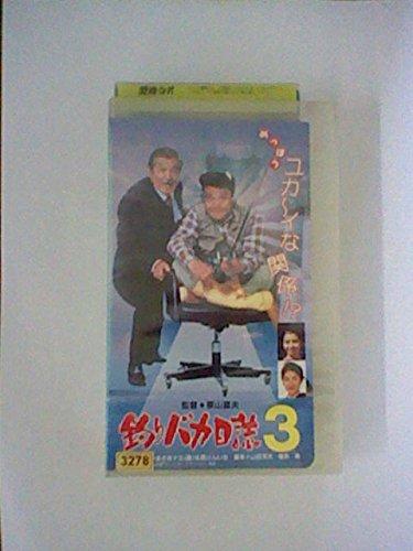 釣りバカ日誌3 [VHS]