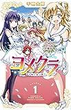 ヨメクラ(1): 少年チャンピオン・コミックス