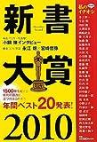 新書大賞〈2010〉