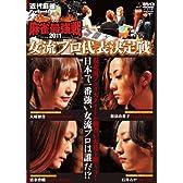 近代麻雀プレゼンツ 麻雀最強戦2011 女流代表決定戦 [DVD]