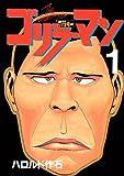 ゴリラーマン 新世紀リマスター(1) (ヤンマガKCスペシャル)