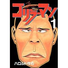 ゴリラーマン 新世紀リマスター(1) (ヤングマガジンコミックス)