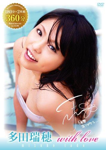 多田瑞穂 with love [DVD]