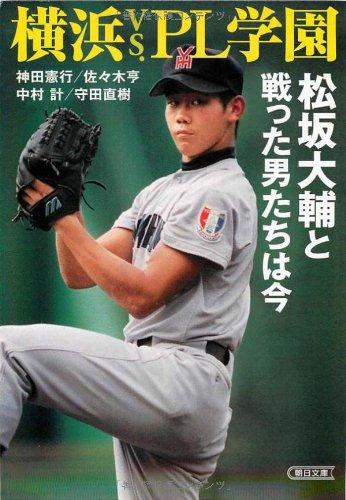 横浜vs.PL学園 松坂大輔と戦った男たちは今 (朝日文庫)