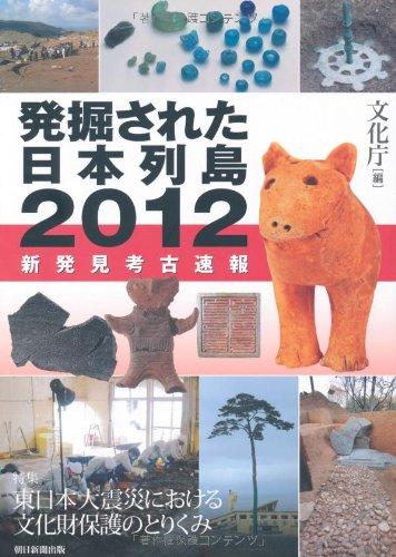 発掘された日本列島2012 新発見考古速報