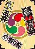 男祭り+女祭り2011 DVD-BOX