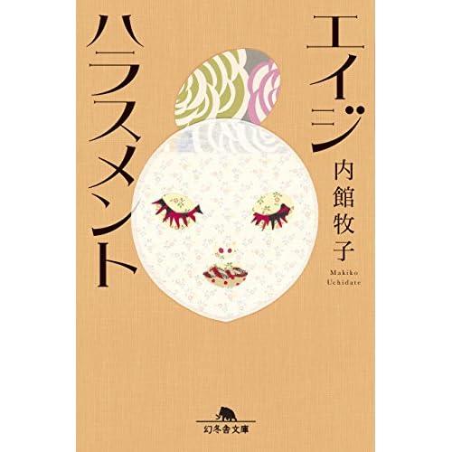 エイジハラスメント (幻冬舎文庫)
