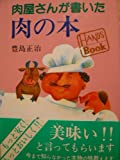 肉屋さんが書いた肉の本 (HANDS BOOK)