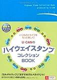 U-CANのハイウェイスタンプ コレクションBOOK (U-CANの趣味スマイルBOOKS)