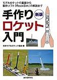 新版 手作りロケット入門: モデルロケットの基礎から製作ソフト「RockSim」の解説まで