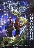 シャドウラン 4th Edition 上級ルールブック ストリート・マジック (Role&Roll RPGシリーズ)(ラース ブルーメンシュタイン)