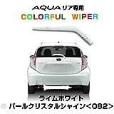アクア専用カラフルワイパー(リア用) ライムホワイトパールクリスタルシャイン 460060-4890 AWDNX-L