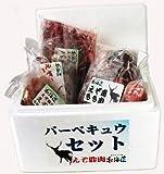 北海道特産 天然えぞ鹿焼肉4点セット 冷凍2kg BBQ