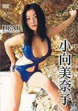小向美奈子 DEAR [DVD]