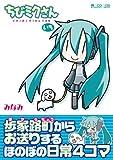 ちびミクさん・いち (マイクロマガジン・コミックス) (マイクロマガジン☆コミックス)