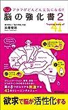 アタマがどんどん元気になる! ! もっと脳の強化書2 あさ出版電子書籍