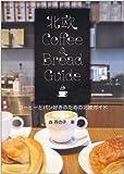 コーヒーとパン好きのための北欧ガイド (Hokuo Book) [単行本] / 森百合子 (著); スペースシャワーネットワーク (刊)