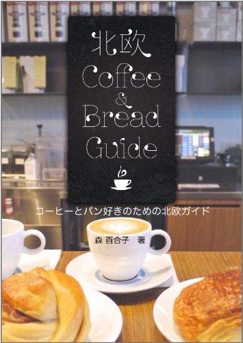 コーヒーとパン好きのための北欧ガイド