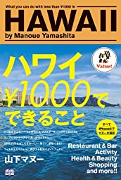 ハワイ ¥1000でできること (―)