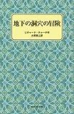 地下の洞穴の冒険 (岩波少年文庫 (3140))