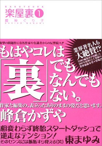 楽屋裏 (1) (IDコミックス ZERO-SUMコミックス)