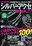 smart特別編集 シルバーアクセ最強読本20 (e-MOOK)