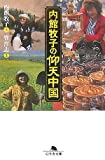 内館牧子の仰天中国 (幻冬舎文庫)