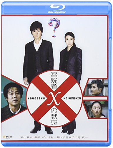 容疑者Xの献身 ブルーレイディスク [Blu-ray]