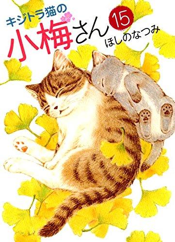 キジトラ猫の小梅さん 15巻