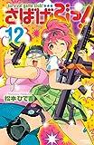 さばげぶっ!(12) (なかよしコミックス)