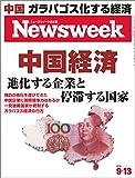 週刊ニューズウィーク日本版 「特集:中国経済 進化する企業と停滞する国家」〈2016年9/13号〉 [雑誌]