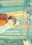 土星マンション(2) (IKKI COMIX)