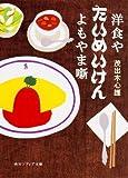 洋食や たいめいけん よもやま噺 (角川ソフィア文庫) -