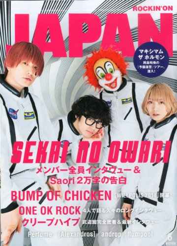 ROCKIN\'ON JAPAN (ロッキング・オン・ジャパン) 2014年 06月号 [雑誌]