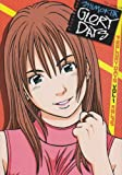 下北glory days 1 (ヤングサンデーコミックス)