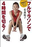 有森裕子のマラソンブック フルマラソンで4時間を切る!