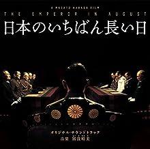 日本のいちばん長い日オリジナル・サウンドトラック