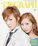 宝塚 GRAPH (グラフ) 2010年 06月号 [雑誌]