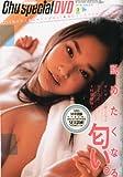 Chuッ SPECIAL (チュッ スペシャル) 2012年 03月号 [雑誌]