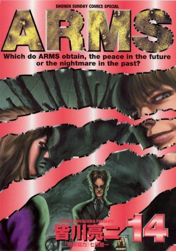 ARMS(14): 14 (少年サンデーコミックス)