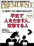PRESIDENT (プレジデント) 2015年 11/16号 [雑誌]