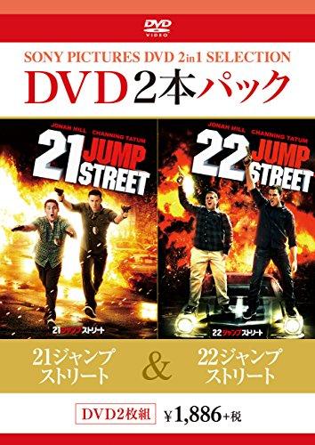 21ジャンプストリート/22ジャンプストリート[DVD]