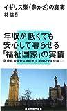 イギリス型<豊かさ>の真実 (講談社現代新書)