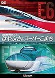 最高速度320km/h!!はやぶさ&スーパーこまち~最新鋭新幹線E5・E6の魅力に迫る~ [DVD]