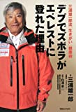 三浦雄一郎流「生きがい」健康術 デブでズボラがエベレストに登れた理由