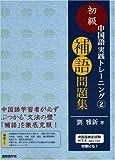 初級中国語実践トレーニング 2 (2)